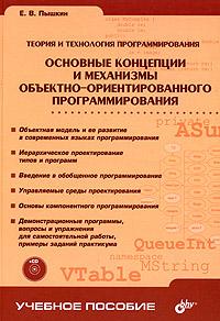 Основные концепции и механизмы объектно-ориентированного программирования (+CD)