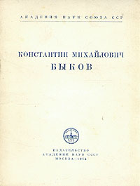 Константин Михайлович Быков