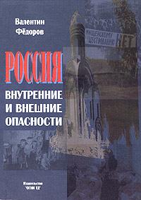 Россия: внутренние и внешние опасности. Валентин Федоров