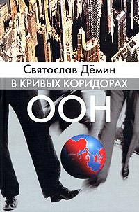 Святослав Демин В кривых коридорах ООН