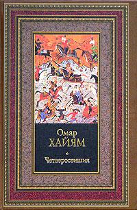 омар хайям рубаи миниатюрное издание Омар Хайям Четверостишия