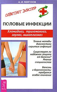 Половые инфекции. Хламидиоз, трихомониаз, герпес, микоплазмоз