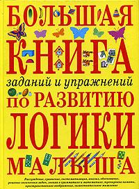 Большая книга заданий и упражнений по развитию логики малыша. Инна Светлова