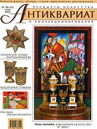 Антиквариат, предметы искусства и коллекционирования, №10, октябрь 2005 (+ CD-ROM) антиквариат