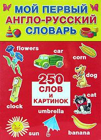 Мой первый англо-русский словарь. А. В. Жабцев, Г. В. Степанов