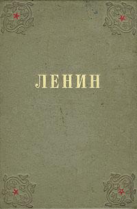 Ленин в поэзии художественная литература в психологическом образовании