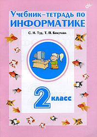 С. Н. Тур, Т. П. Бокучава Учебник-тетрадь по информатике. 2 класс