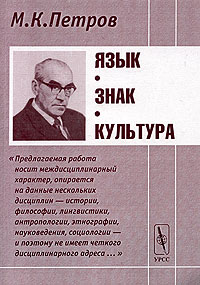 М. К. Петров Язык, знак, культура м к петров язык знак культура
