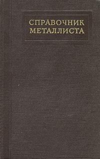 Справочник металлиста. В пяти томах. В шести книгах. Том 3. Книга 2 association de demi vierges книга в 2 томах