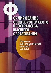 Формирование общеевропейского пространства высшего образования. Задачи для российской высшей школы