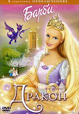 Давным-давно, во времена драконов и волшебников, жила-была прекрасная девушка по имени Рапунцель (Барби), у которой были самые длинные и прекрасные волосы на свете.Жизнь у Рапунцель была несладкая: она находилась в услужении злой колдуньи. Коварная колдунья держала Рапунцель в заколдованном лесу, под охраной громадного дракона по имени Хьюго и зачарованной стеклянной стены. Но однажды, наша узница находит волшебную кисть - с этой находки и начинаются удивительные приключения! Рапунцель распутывает паутину обмана и вероломства, приносит мир двум враждующим королевствам и, наконец, находит свое счастье с прекрасным принцем Стефаном.И во всем этом героине помогает Пенелопа - самая очаровательная представительница свирепого драконьего племени.