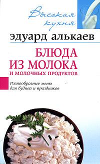 Эдуард Алькаев Блюда из молока и молочных продуктов