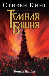 Стивен Кинг Темная Башня Темная Башня