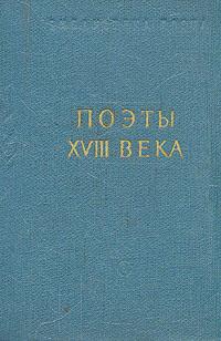 Поэты XVIII века. В двух томах. Том 1