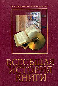 И. А. Шомракова, И. Е. Баренбаум Всеобщая история книги 2-е изд. ISBN: 978-5-93913-091-7