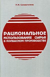 Р. М. Салаватулина Рациональное использование сырья в колбасном производстве
