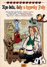 Про деда, бабу и курочку Рябу. Сборник мультфильмов эпосы легенды и сказания за лапоток – курочку за курочку – гусочку