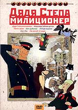 Дядя Степа - милиционер. Сборник мультфильмов