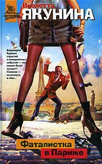Фаталистка в Париже мечтай как женщина побеждай как мужчина