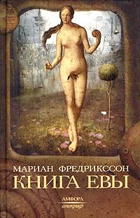 Мариан Фредрикссон Книга Евы почом теплицу и где