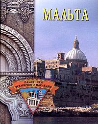 Zakazat.ru: Мальта