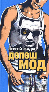 Сергей Жадан Депеш мод жадан с в ворошиловград