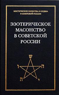 Эзотерическое масонство в советской России. Документы 1923-1941 гг.