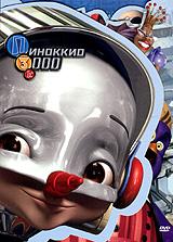 Пиноккио 3000. Новый выпуск