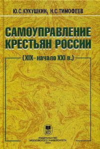 Самоуправление крестьян России (XIX - начало XXI века)