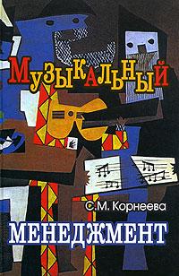 Музыкальный менеджмент