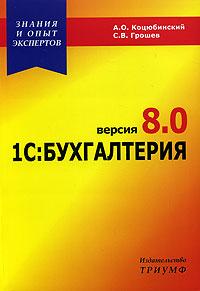 1С:Бухгалтерия 8.0
