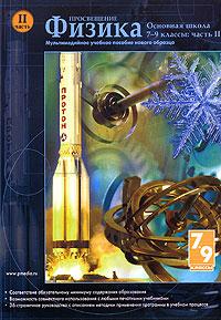 Физика. Основная школа. 7-9 классы: часть II (DVD-BOX)