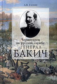 Черногорец на русской службе: генерал Бакич