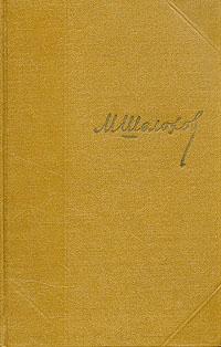 М. Шолохов. Собрание сочинений в семи томах + дополнительный том. Том 3