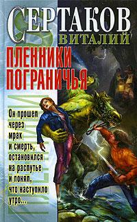 Виталий Сертаков Пленники пограничья