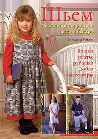 Блэксленд Кэтлин Шьем для детей и подростков легко и быстро шьем для дома легко и быстро практическое руководство