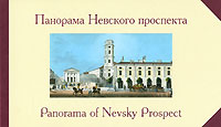 Панорама Невского проспекта / Panorama of Nevsky Prospect