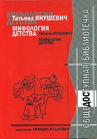 Татьяна Янушевич Мифология детства