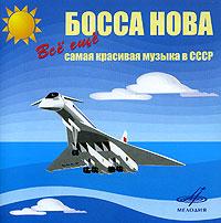 Босса нова.  Все еще самая красивая музыка в СССР РАО,Мелодия