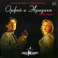 Орфей и Эвридика. 30 лет спустя