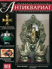 Антиквариат, предметы искусства и коллекционирования, №9, сентябрь 2005
