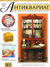 Антиквариат, предметы искусства и коллекционирования, №6, июнь 2005 антиквариат