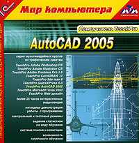 Zakazat.ru: Самоучитель TeachPro AutoCAD 2005