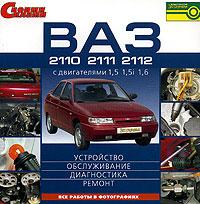 ВАЗ 2110, 2111, 2112 с двигателями 1,5, 1,5i и 1,6: Устройство, обслуживание, диагностика, ремонт аксессуары на ваз 2111