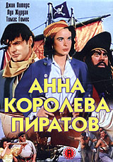 Zakazat.ru Анна - королева пиратов