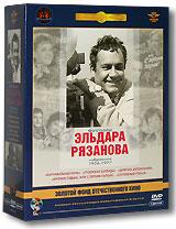 Фильмы Эльдара Рязанова. Том 1 (5 DVD) карнавальная ночь 2 или 50 лет спустя ирония судьбы или с лёгким паром 2 dvd