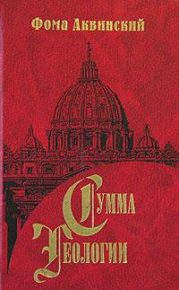 Фома Аквинский Сумма теологии. Часть 1. Вопросы 75-119 abs 1 75 3d 395m