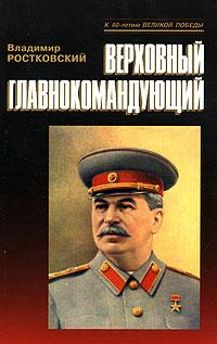 Верховный Главнокомандующий