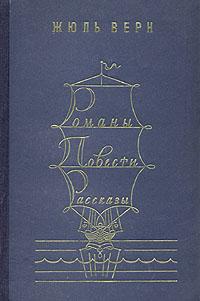 Жюль Верн. Романы. Повести. Рассказы. В двух томах. Том 2