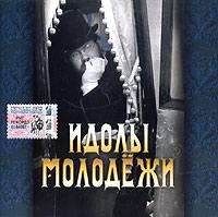 Идолы молодежи (mp3) РМГ Рекордз